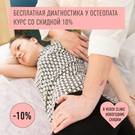 Бесплатная диагностика у остеопата и скидка 10% при покупке курса процедур у остеопата