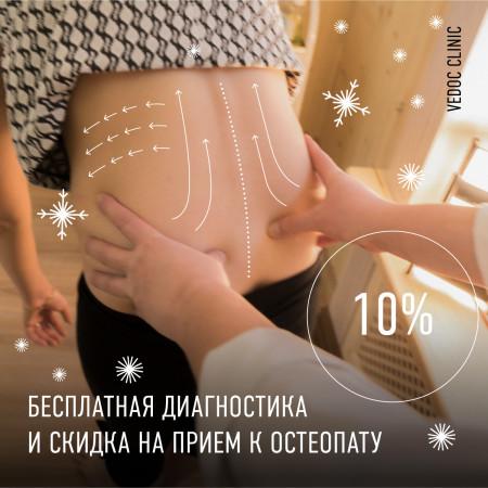 Прием у остеопата (НГ 2021)