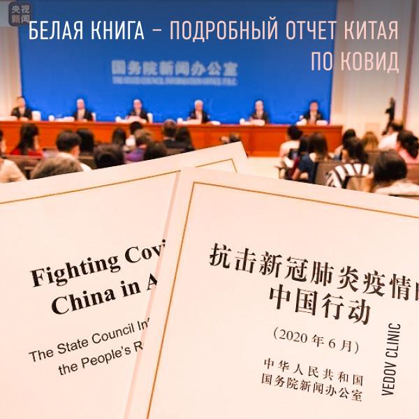 Белая книга. Действие Китая против COVID-19