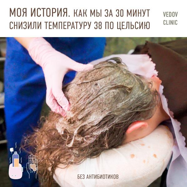 Сняли температуру с помощью лечебного бальзама Ведова