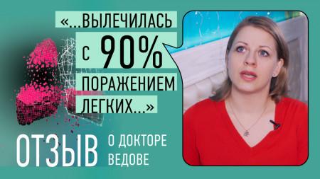 Вылечилась при 90% поражении легких
