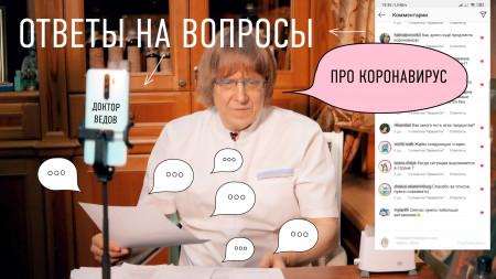 Вопросы доктору Ведову о коронавирусе