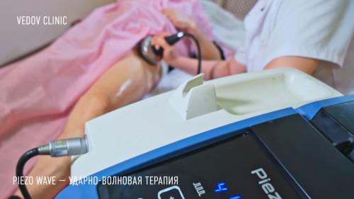 Ударно волновая терапия и лечение