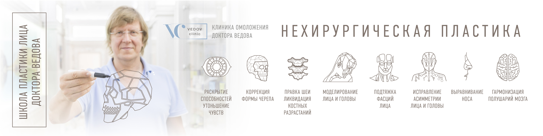 Школа нехирургической пластики лица доктора Ведова