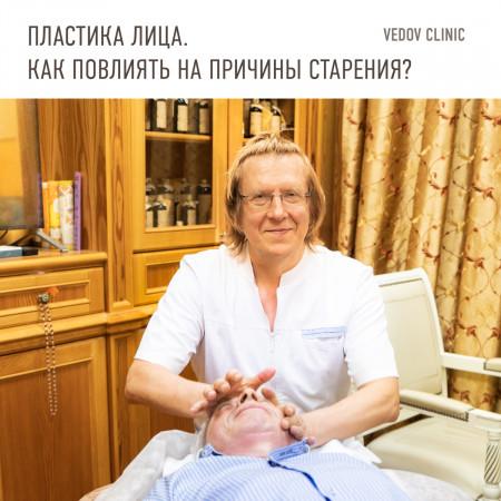 Пластика лица Ведова. Как повлиять на причины старения?
