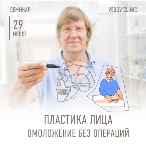 ПЛАСТИКА ЛИЦА. Омоложение без операций. Семинар доктора Ведова.
