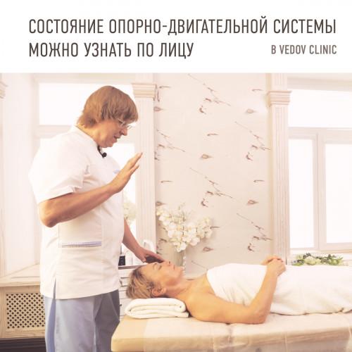 Связь тела с лицом. Влияние тела на лицо
