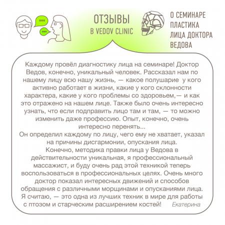 отзыв о семинаре пластика лица Доктора Ведова