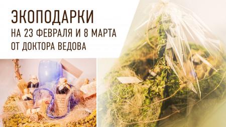 Экоподарки на 23 февраоя и 8 марта от доктора Ведова