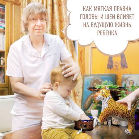 Правка головы влияет на будущее ребенка