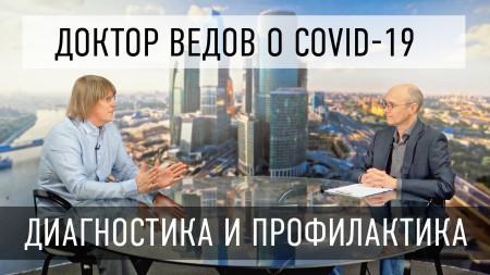 Доктор Ведов расскажет про COVID-19, о профилактике и диагностике нашего иммунитета в выпуске на телеканале «ПРО БИЗНЕС».