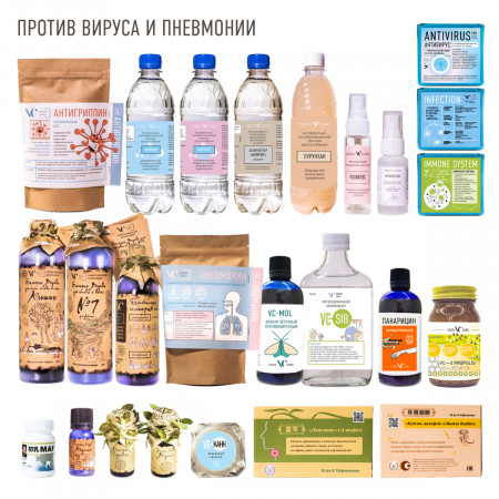 Против коронавируса, гриппа, ОРЗ и пневмонии