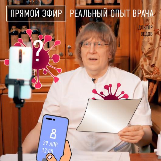 Прямой эфир с доктором Ведовым