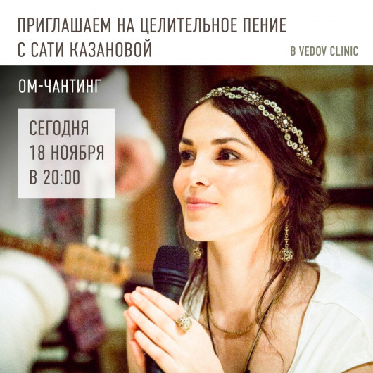 Ом-чантинг с Сати Казановой 18 ноября