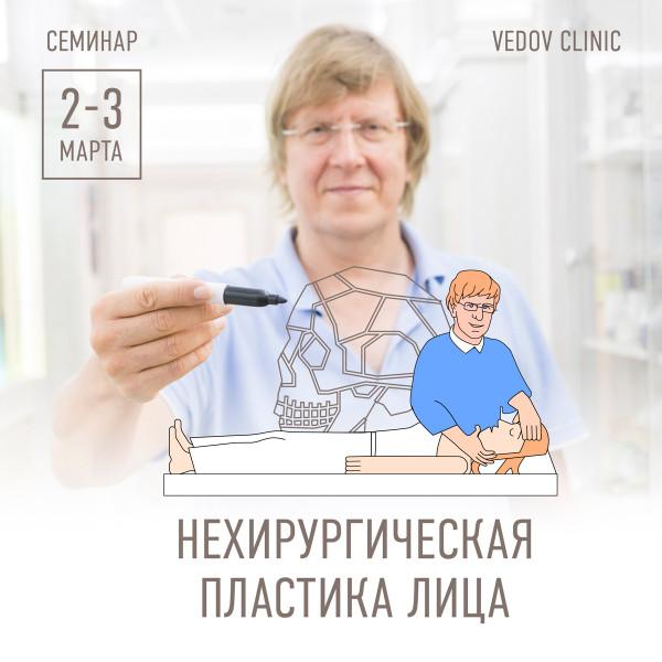 Семинар 2-3 марта по нехирургической пластике лица