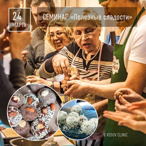 Семинар по приготовлению живых конфет 24 марта