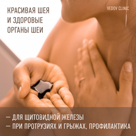 При щитовидной железе, протрузиях, грыжах