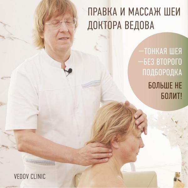 Правка и массаж шеи