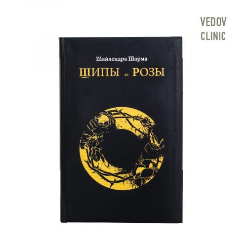 Сборник афоризмов «Шипы и розы». Шайлендра Шарма