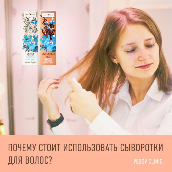 Польза сыворотки для волос