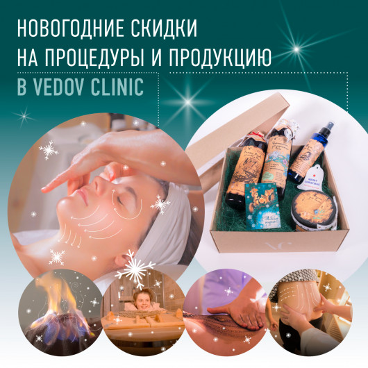 Новогодние скидки 2021 в клинике доктора Ведова