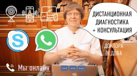 Онлайн-диагностика доктора Ведова