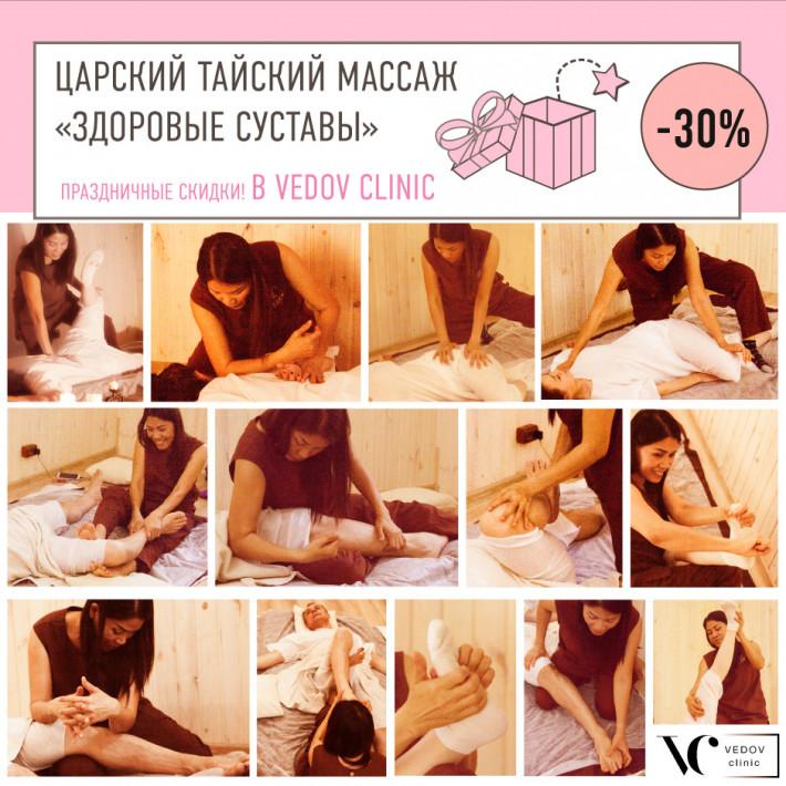 Царский тайский массаж «здоровые суставы» со скидкой 30%