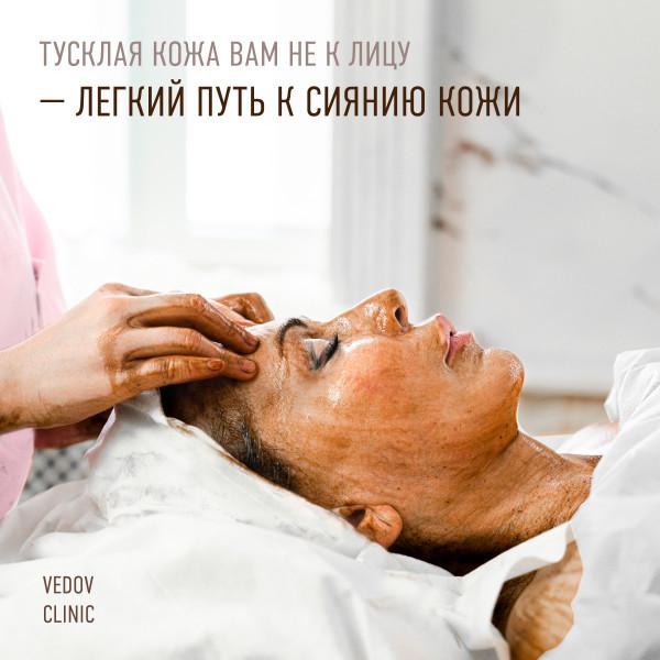 Омоложение и очищение кожи с помощью капилляротерпии