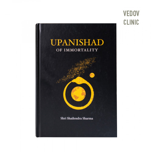 Upanishad of Immortality. Shri Shailendra Sharma. Купить на оригинальном языке «Упанишада бессмертия». Шайлендра Шарма