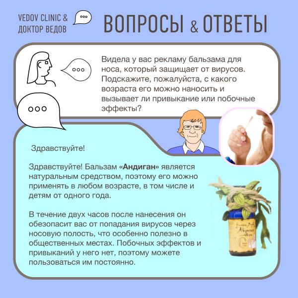 Бальзам Андиган доктора Ведова от вирусов