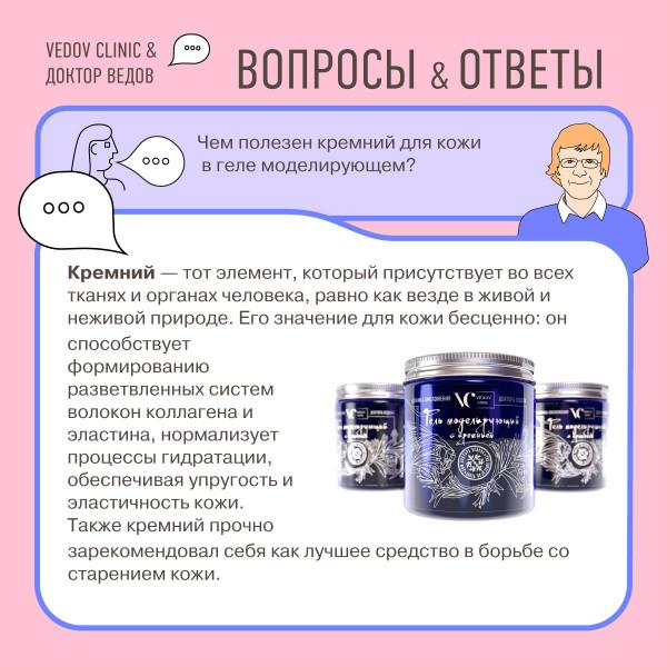 Полезные свойства кремния для кожи