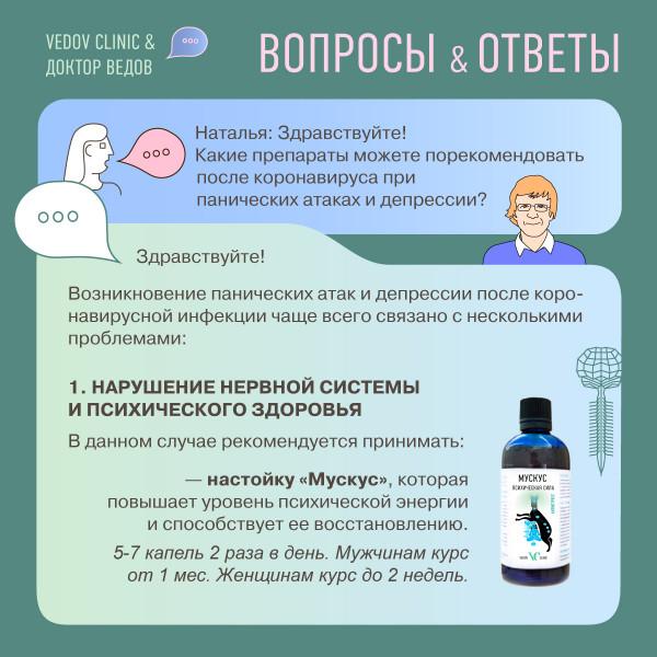 Как восстановить психику после коронавируса. Доктор Ведов рецеп