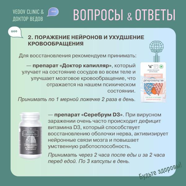 Восстановление кровообращения и психики доктор капилляр серебрум d3