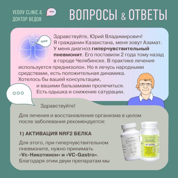 Лечение пневмонита после коронавируса. Доктор Ведов. VC-Gastro VC-Никотинон