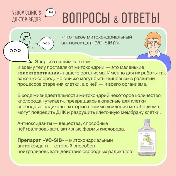 Митохондриальный антиоксидант VC-SIB