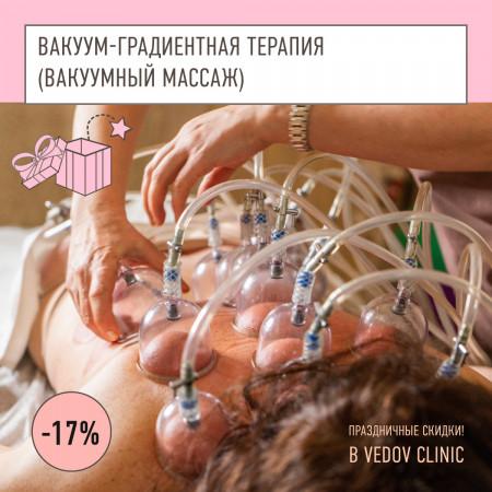 Вакуумный массаж за 2500 вместо 3000 рублей