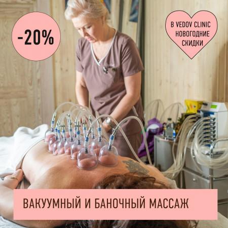 Вакуум-градиентная терапия со скидкой 20%