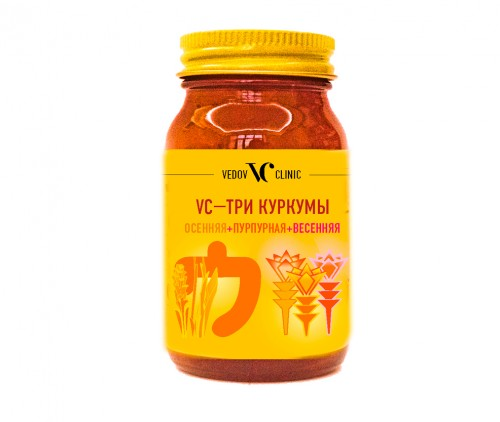 VC - ТРИ Куркумы
