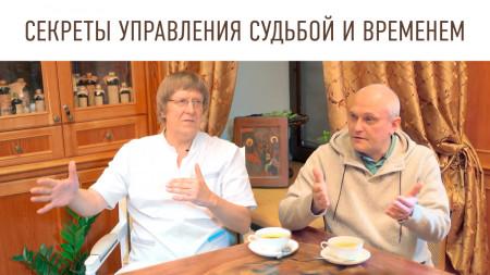 Доктор Ведов и Святослав Дубянский и законах успеха