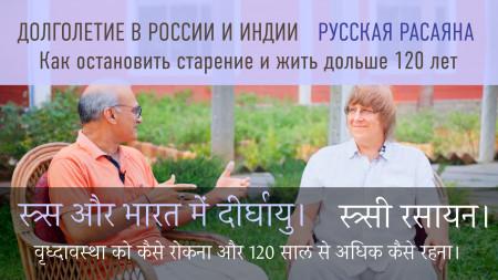 Русская расаяна. Россия и Индия. Доктор Ведов и Танмай