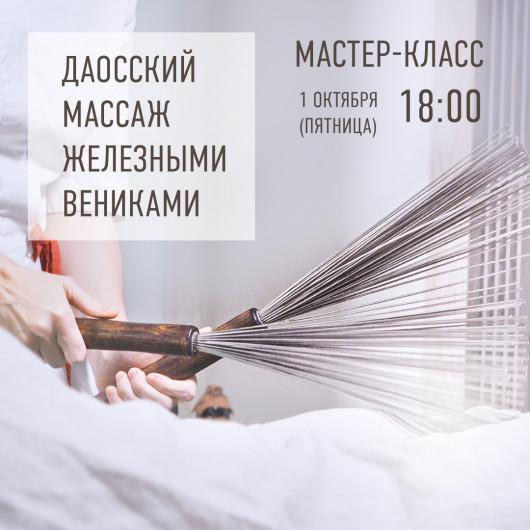 Мастер-класс даосского массажа железными вениками 1 октября