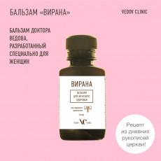 Бальзам Вирана лечение кисты, миомы