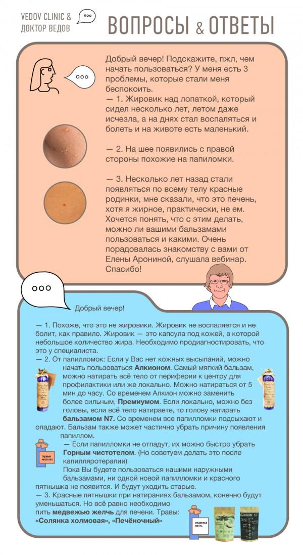 Как лечить папилломы на коже?