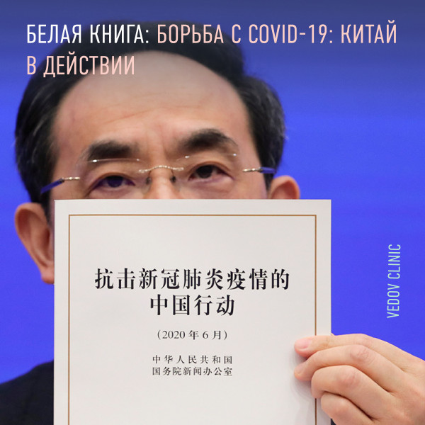 Белая книга: борьба с COVID-19: Китай в действии по-русски