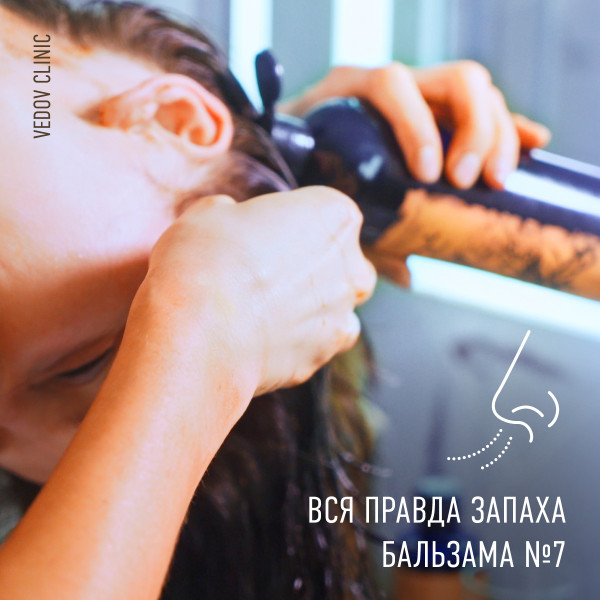 Секрет запаха бальзама для волос №7 доктора Ведова