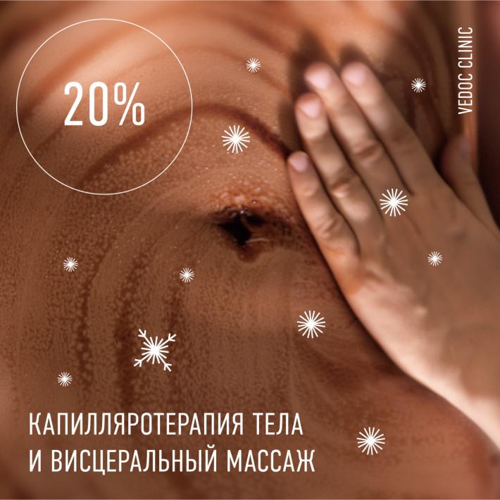Висцеральный массаж и капилляротерапия со скидкой 20% в клинике доктора Ведова