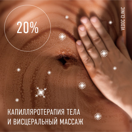 Капилляротерапия и висцеральный массаж (НГ 2021)